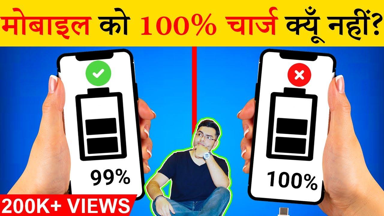 मोबाइल की Battery 100% चार्ज क्यूँ नहीं करनी चाहिए? Most Amazing Random Facts in Hindi TFS EP 154
