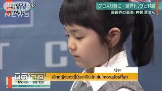 เด็กหญิงชาวญี่ปุ่นจะเป็นนักเล่นโกะอายุน้อยที่สุด