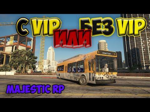 Какой заработок с VIP и без VIP? Для чего нужен ВИП? Кручу рулетку Majestic RP. Выпала машина!?