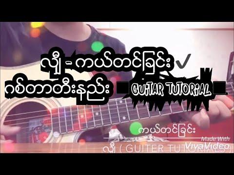 ကယ္တင္ျခင္း - လ်ွီ ( Myanmar old song guitar Tutorials 2019 )