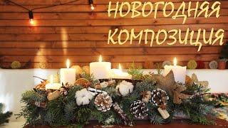 Новогодняя композиция со свечами ☆флористика и декор☆