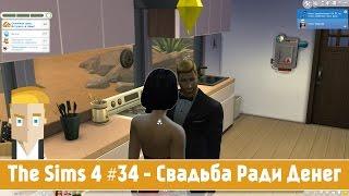 The Sims 4 #34 - Свадьба Ради Денег