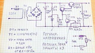 Простая схема регулируемого блока питания на транзисторах с защитой от перегрузки по току и КЗ