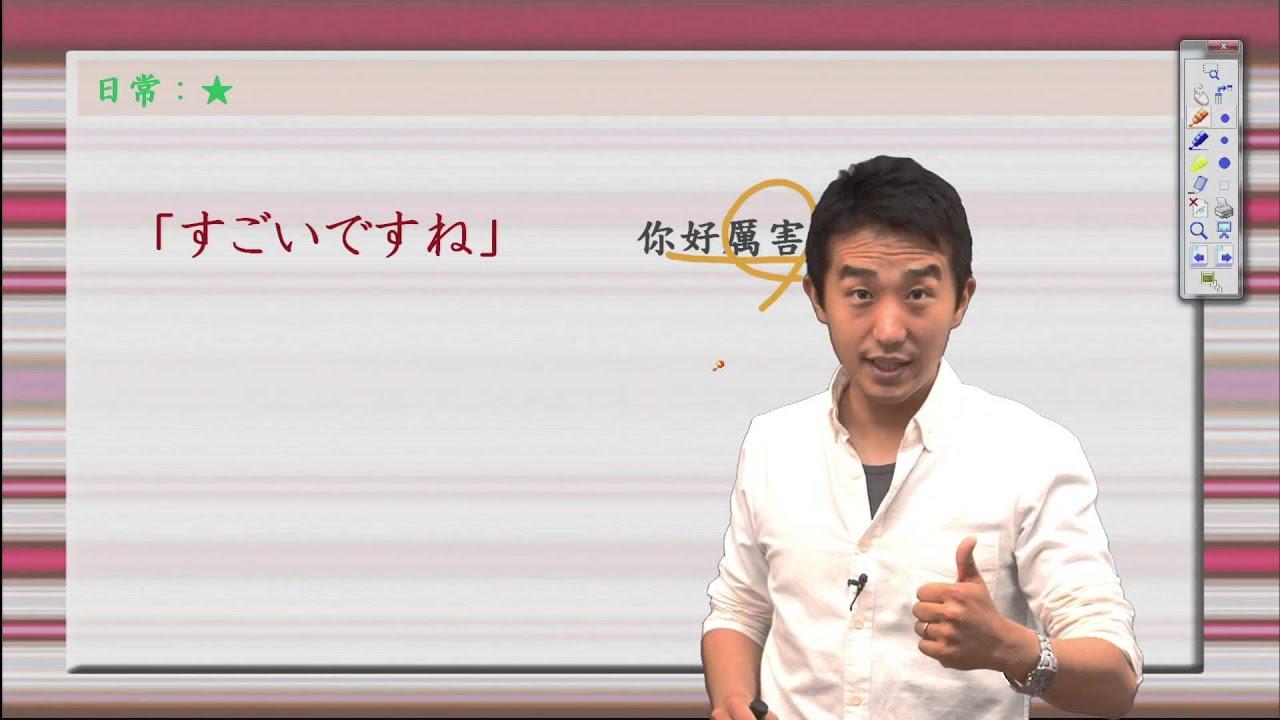 [旭文日本語學院] 今天的一句日語 「すごいですね」 - YouTube