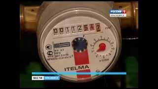 Красноярцам навязывают услуги по установке водосчётчиков(, 2014-09-23T10:42:03.000Z)