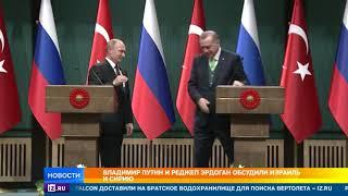 """""""США сдаются!"""": мировые СМИ о визите Путина на Ближний Восток"""