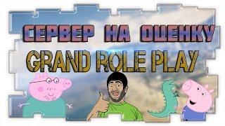 SAMP | Сервер на оценку | Grand Role Play. Высший балл!(В данном выпуске