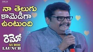 KS Ravikumar Funny Speech @ Remo Movie Audio Launch | TFPC