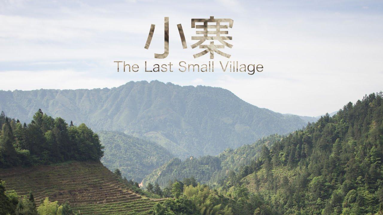 Looking China 看中国《小寨 The Last Small Village》丨美国城市卫视