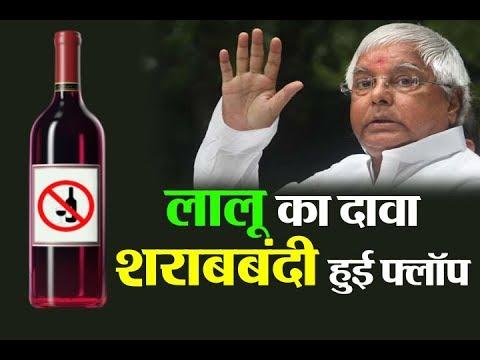 बिहारी अभी भी शराबी- लालू…! || News related to alcoholism in Bihar