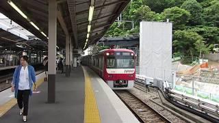 京急1000型 金沢八景駅発車
