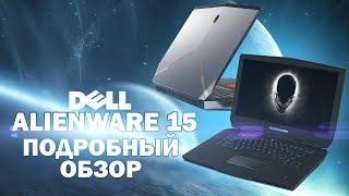 Dell Alienware 15 4K. Подробный Обзор и тесты в играх