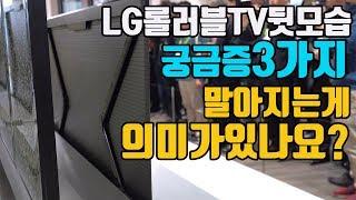 뒷태 매력! LG 롤러블TV 궁금증 3가지! LG 시그…