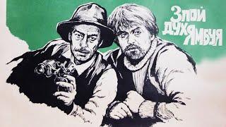 Злой дух Ямбуя 1978