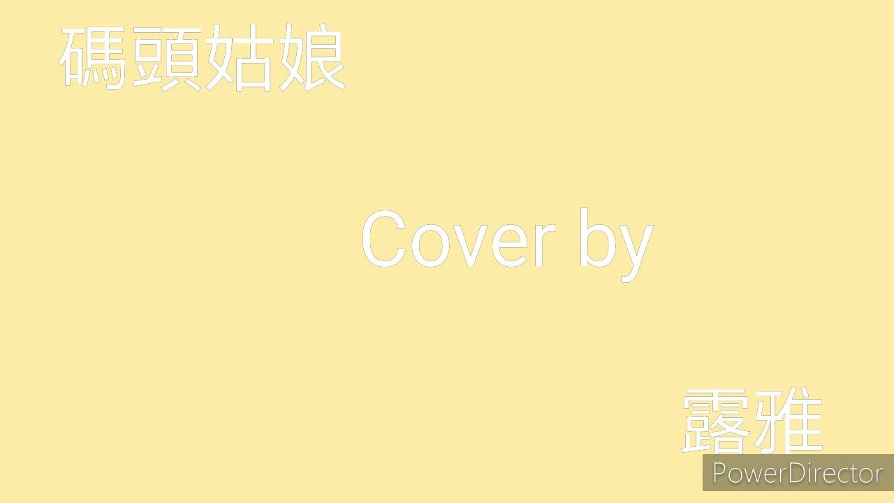 碼頭姑娘 Cover by 露雅 小小露雅 - YouTube
