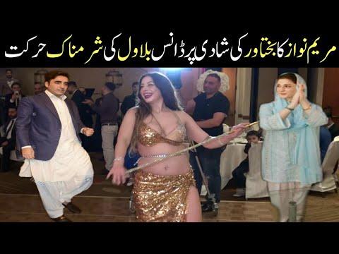 Download Maryam Nawaz Ka Shadi Pr  Dance Bilawal Bhutto Ki Sharmnak Harkat  Fast Studio