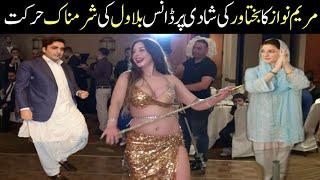Maryam Nawaz Ka Shadi Pr  Dance Bilawal Bhutto Ki Sharmnak Harkat |Fast Studio