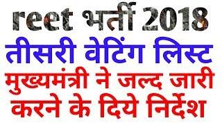 Reet bharti 2018 3rd waiting list,reet level 2 3rd waiting list today latest news