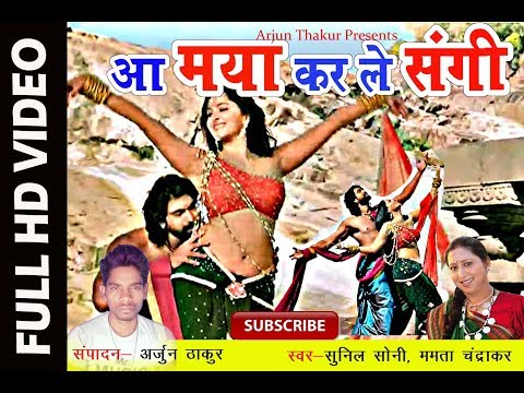 Cg Video Song   Aa Maya Karle Sangi  Mamata Chandrakar Hit Song  Edit By Arjun Thakur Markam