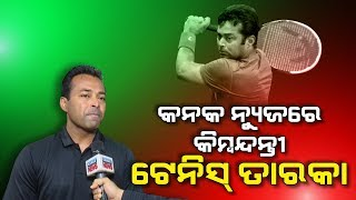 Indian Professional Tennis Player Leander Paes In Kanak News
