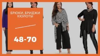 Svesta - модная одежда больших размеров. Зимняя распродажа.