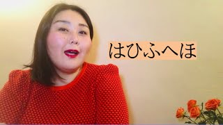 Let's practice HIRAGANA「はひふへほ」