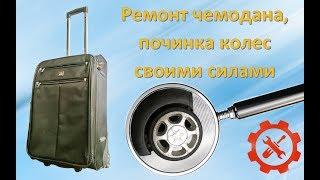 Ремонт чемодана, починка колес своими силами