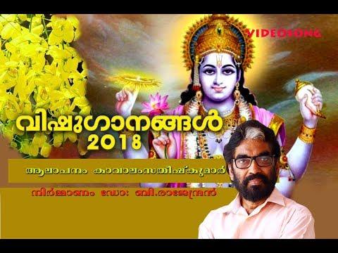 2018 കൃഷ്ണ ഭക്തി ഗാനങ്ങൾ  || Kavalam Satheeshkumar Krishna Songs || sreekrishna malayalam Devotional