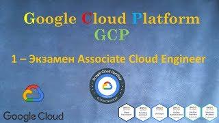 1.GCP - Экзамен Google Cloud Associate Cloud Engineer