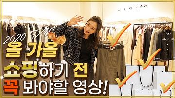 뽀따가 알려주는 2020 F/W 패션 트렌드 ❣ 강남 신세계 미샤(MICHAA) 매장에 신상 쇼핑가요 💖