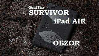 Обзор Противоударный чехол Griffin Survivor iPad AIR