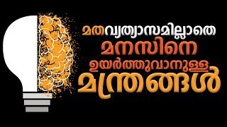 5 BIBLE QUOTES TO BECOME VICTORIOUS | അഞ്ചേ അഞ്ച് വചനങ്ങള്‍ | Fr Shaji Thumpechirayil