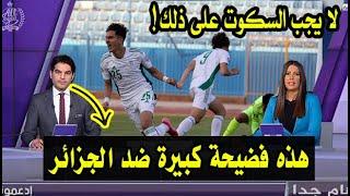 شاهد تقرير بين سبورت عن منتخب الجزائر بعد خسارة نهائى كأس العرب بمؤامرة السعودية والاتحاد العربى