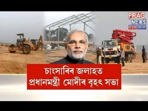 AIIMS in Assam: Foundation stone layong ceremony for Changsari AIIMS l Preparations for Modi arrival