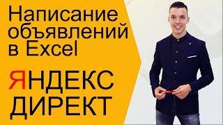 Как создать объявление Яндекс Директ через Эксель (Excel)