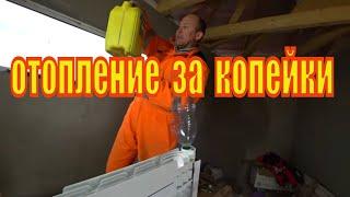Алюминиевый   радиатор  с терморегулятором или бюджет отопление в бане.