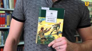 Книги победы 9 - Владимир Богомолов. Момент истины.