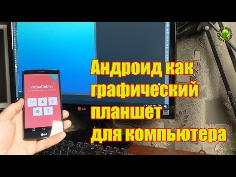 Андроид как графический планшет для компьютера