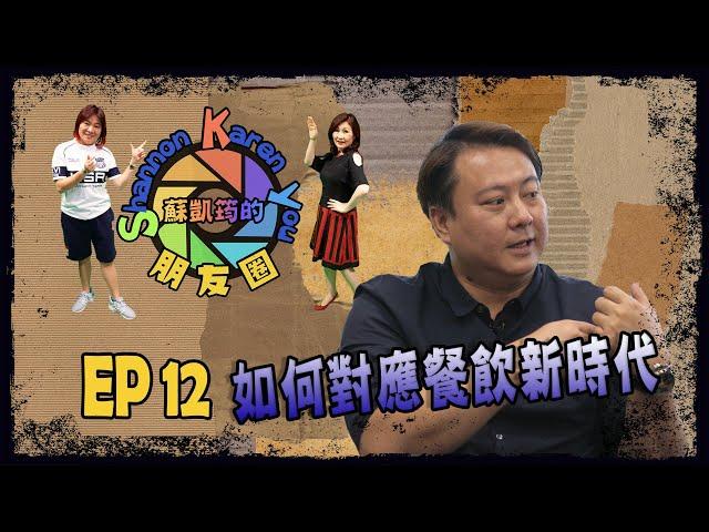 【SKY朋友圈】 EP 12 如何對應餐飲新時代
