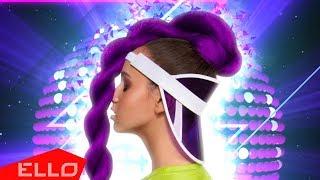 ЛЕКСА - Фиолетовый