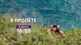 """""""В пролёте"""" на ТНТ4!"""