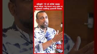 ඩොලර් 10 න් පටන් ගෙන ඩොලර් මිලියන 10 ව්යාපාර කරන ලංකාවේ චානක @Chamuditha News Brief