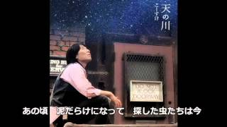 「 天の川 」  PV short ver.