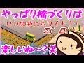 【たこらいす】事故多発!橋を作るゲームパート4!!(゜Д゜)【Poly Bridge】