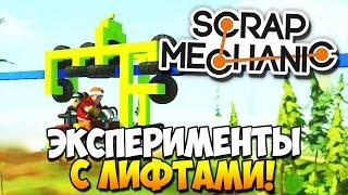 Scrap Mechanic | ЭКСПЕРИМЕНТЫ С ЛИФТАМИ!