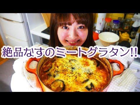 幸せアツアツ絶品なすのミートグラタンを作って食べる大量チーズ