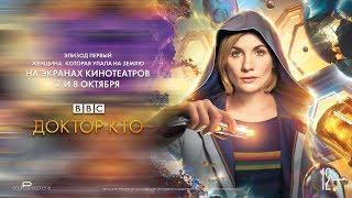 Доктор Кто: Женщина, которая упала на Землю - трейлер