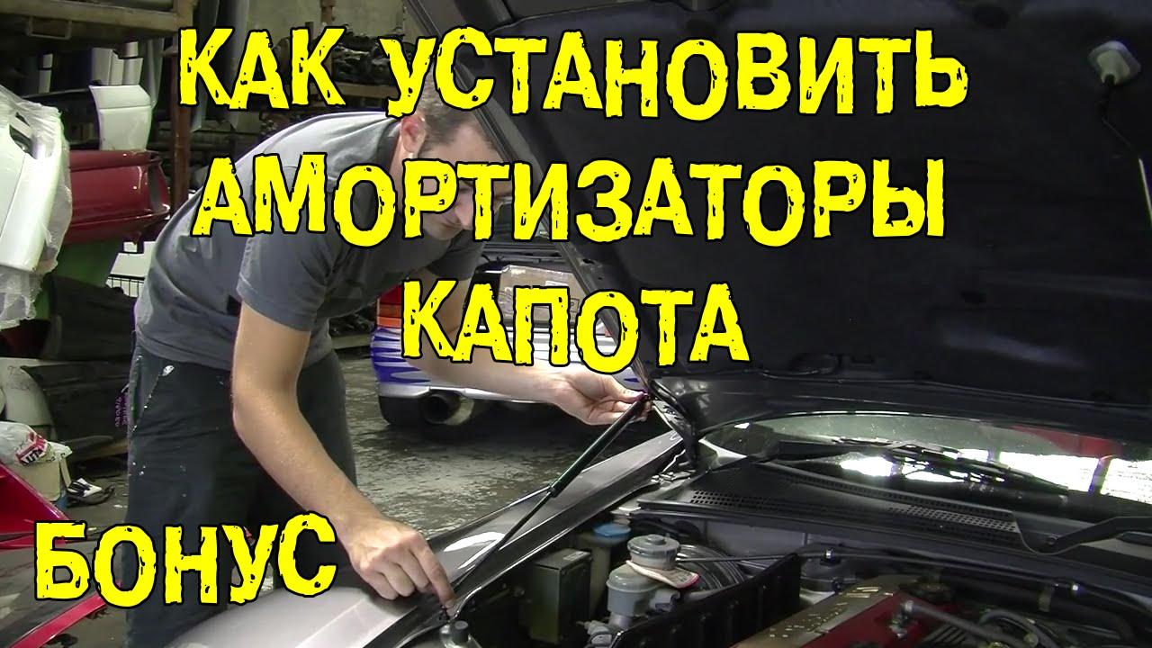 Капот на ВАЗ 2105 ute