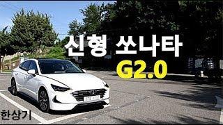 현대 신형 쏘나타(DN8) 스마트스트림 G2.0 시승기 Feat.류청희(2020 Hyundai Sonata Smartstream 2.0 Review) - 2019.05.28