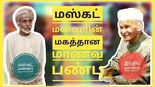 Oman's Sultan Qaboos's special bond with India | Sankar dayal Sharma | tamil | motivational stories